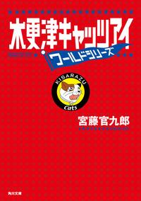 木更津キャッツアイ ワールドシリーズ-電子書籍