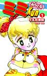 みらくるミミKun(1)-電子書籍