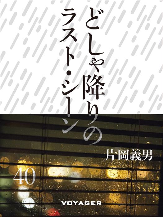 どしゃ降りのラスト・シーン-電子書籍-拡大画像