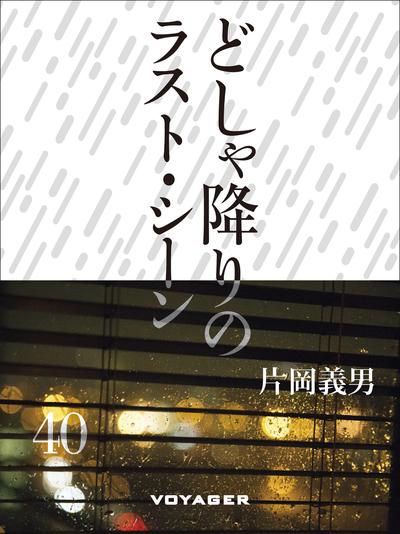 どしゃ降りのラスト・シーン-電子書籍