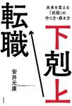 下剋上転職 未来を変える「武器」の作り方・磨き方-電子書籍