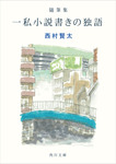 随筆集 一私小説書きの独語-電子書籍