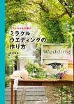 ゲストみんなが喜ぶ ミラクルウエディングの作り方-電子書籍