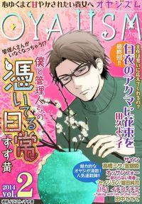 月刊オヤジズム2014年 Vol.2