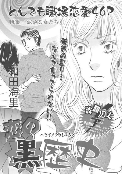 泥沼な女たち~恋の黒歴史~-電子書籍