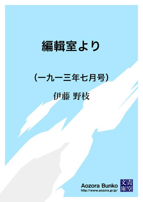 編輯室より (一九一三年七月号)拡大写真