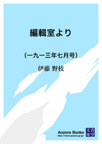編輯室より (一九一三年七月号)-電子書籍