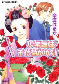 少年舞妓・千代菊がゆく!9 薔薇と紅茶と王子さま