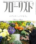 フローリスト2017年4月号-電子書籍