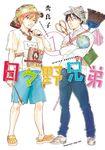 日々野兄弟(1)-電子書籍