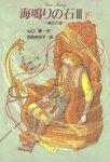 海鳴りの石3-下-電子書籍