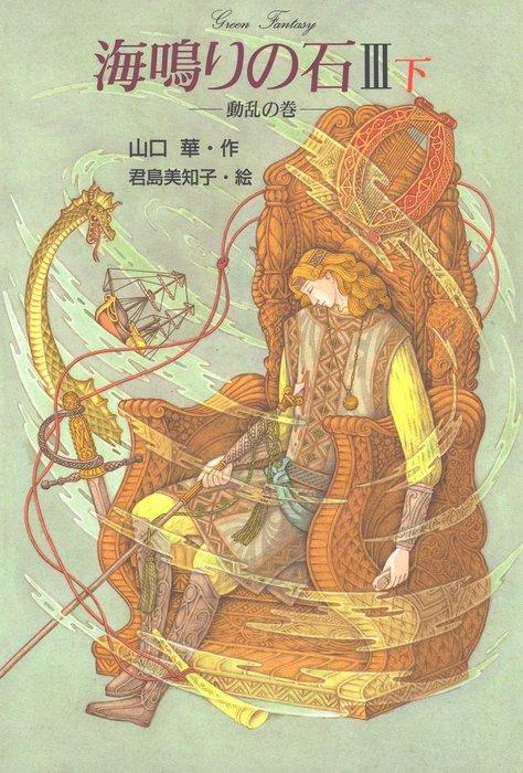 海鳴りの石3-下-電子書籍-拡大画像