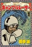 二輪乃書 ギャンブルレーサー(1)-電子書籍