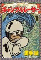 「二輪乃書 ギャンブルレーサー(イブニング)」シリーズ