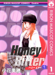 Honey Bitter 1-電子書籍