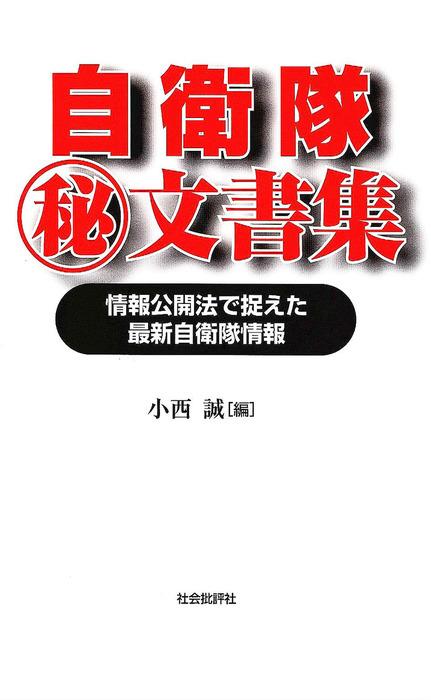 自衛隊マル秘文書集 : 情報公開法で捉えた最新自衛隊情報拡大写真