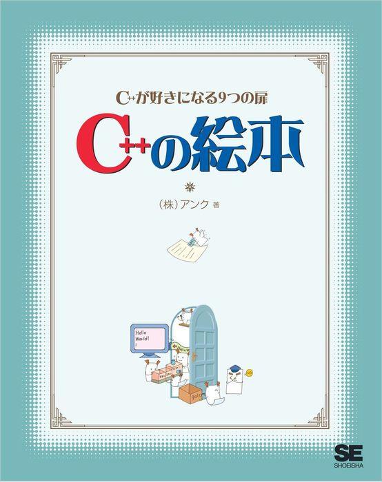 C++の絵本-電子書籍-拡大画像