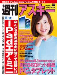 週刊アスキー 2013年 11/12号