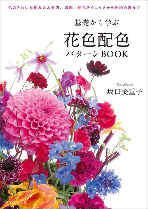 基礎から学ぶ花色配色パターンBOOK拡大写真