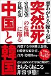 悪あがきを繰り返し 突然死の危機に陥る中国と韓国-電子書籍
