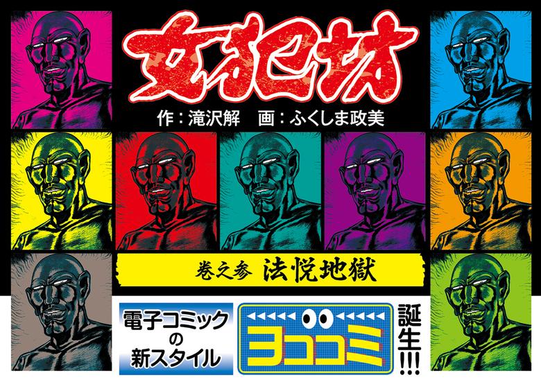 【ヨココミ】女犯坊(3)拡大写真