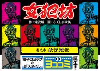 【ヨココミ】女犯坊(3)