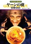 グイン・サーガ140 ヤーンの虜-電子書籍