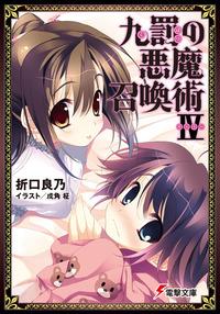 九罰の悪魔召喚術IV-電子書籍
