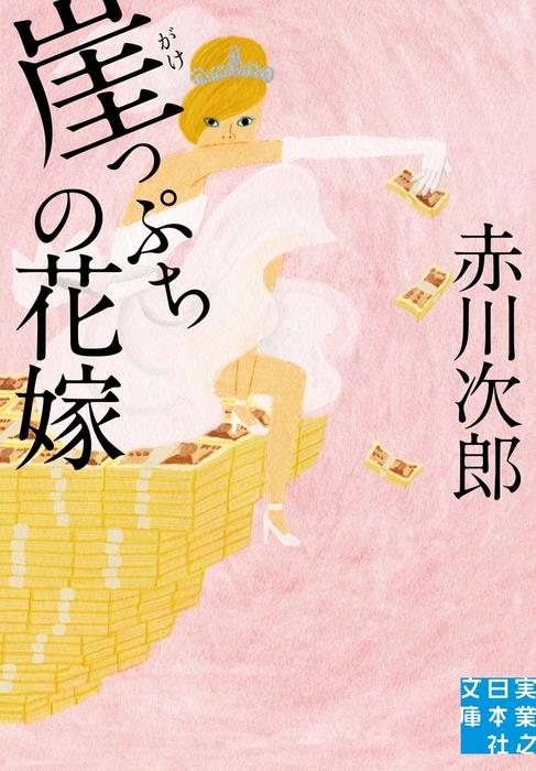 崖っぷちの花嫁-電子書籍-拡大画像