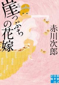 崖っぷちの花嫁-電子書籍