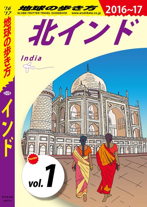 地球の歩き方 D28 インド 2016-2017 【分冊】 1 北インド拡大写真