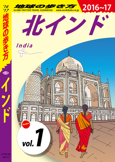 地球の歩き方 D28 インド 2016-2017 【分冊】 1 北インド-電子書籍