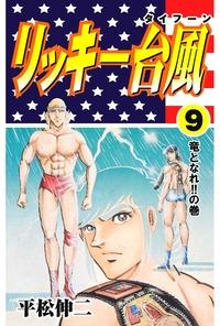 リッキー台風9-電子書籍