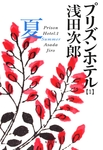 プリズンホテル 1 夏-電子書籍
