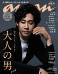 anan (アンアン) 2016年 11月16日号 No.2028-電子書籍