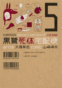 黒鷺死体宅配便(5)