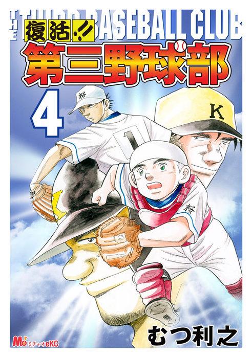 復活!! 第三野球部(4)-電子書籍-拡大画像