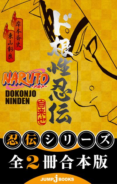 【合本版】NARUTO―ナルト― 忍伝シリーズ 全2冊-電子書籍