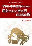 子持ち専業主婦のための自分らしい生き方make術-電子書籍