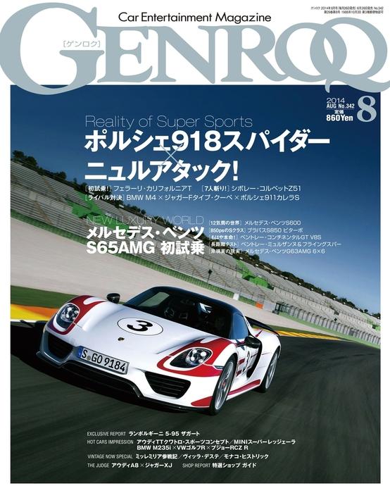 GENROQ 2014年8月号拡大写真