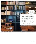 本好きさんのための 東京 コーヒーのお店-電子書籍