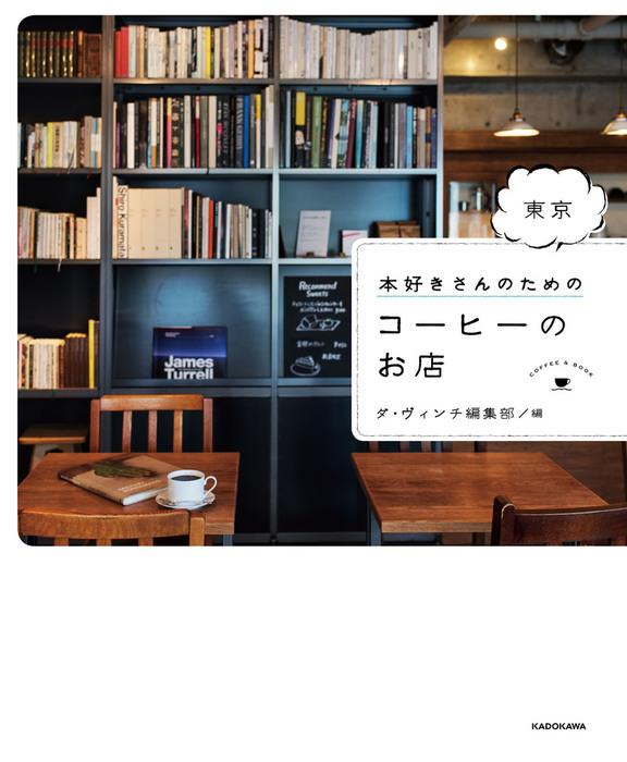 本好きさんのための 東京 コーヒーのお店拡大写真