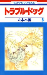 トラブル・ドッグ 8巻-電子書籍