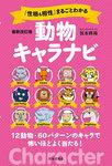 最新改訂版 「性格&相性」まるごとわかる 動物キャラナビ-電子書籍