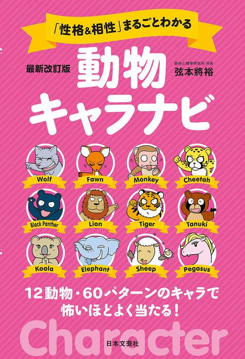 最新改訂版 「性格&相性」まるごとわかる 動物キャラナビ拡大写真