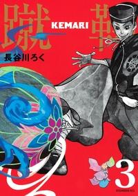 KEMARI 分冊版(3)-電子書籍