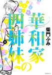 華和家の四姉妹(3)-電子書籍