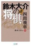 鈴木大介の将棋 四間飛車編-電子書籍