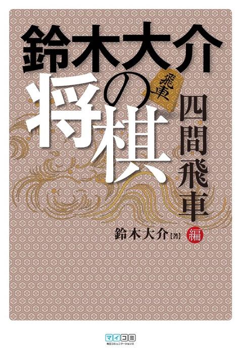 鈴木大介の将棋 四間飛車編-電子書籍-拡大画像