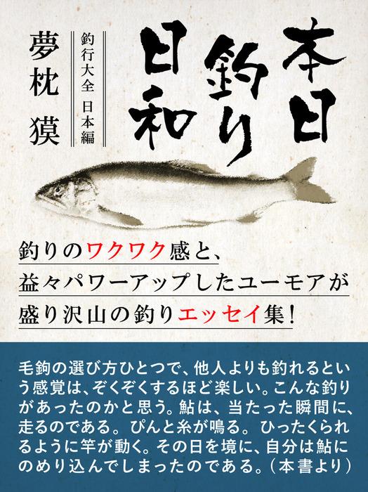 本日釣り日和―釣行大全 日本篇拡大写真